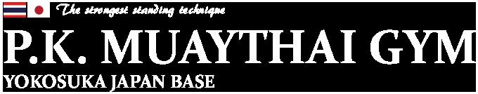 P.K.MuayThai Gym|ムエタイ・キックボクシン